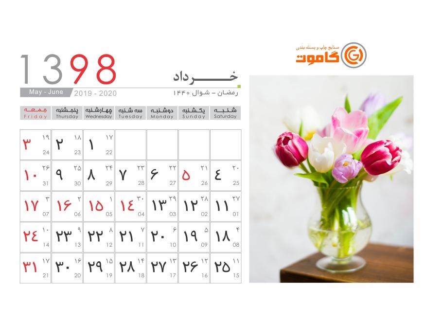 تقویم رومیزی خرداد 98