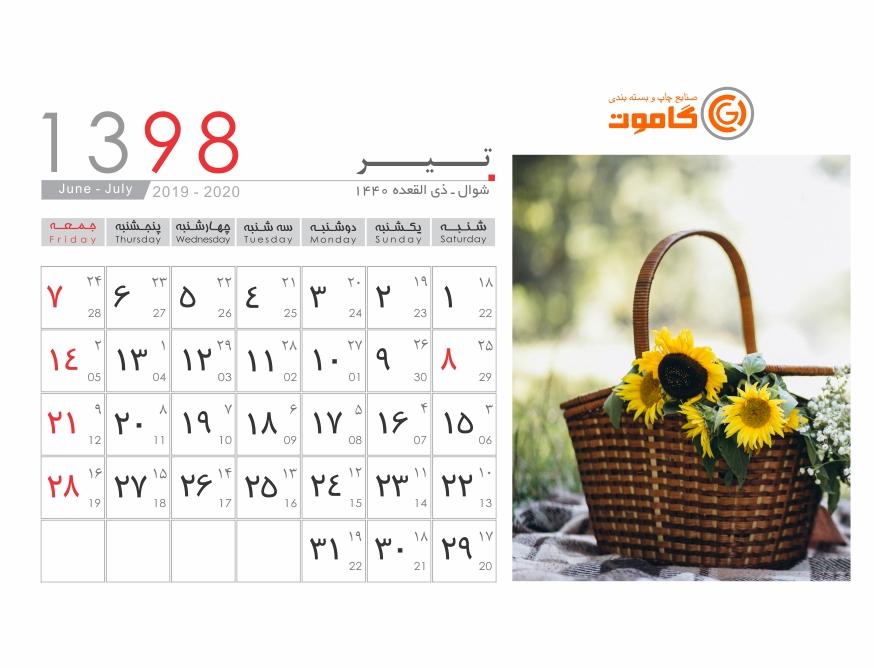تقویم رومیزی تیر 98