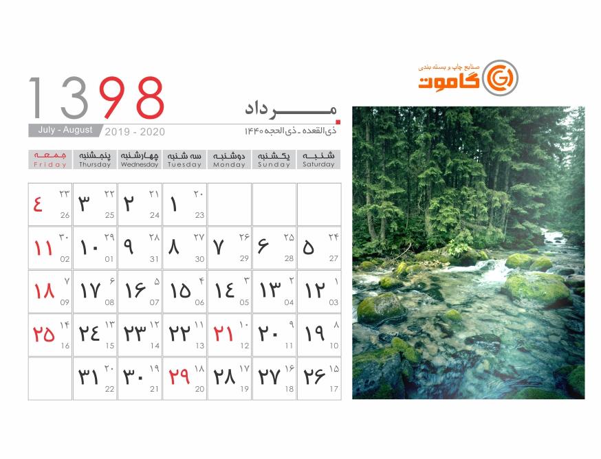 تقویم رومیزی مرداد 98