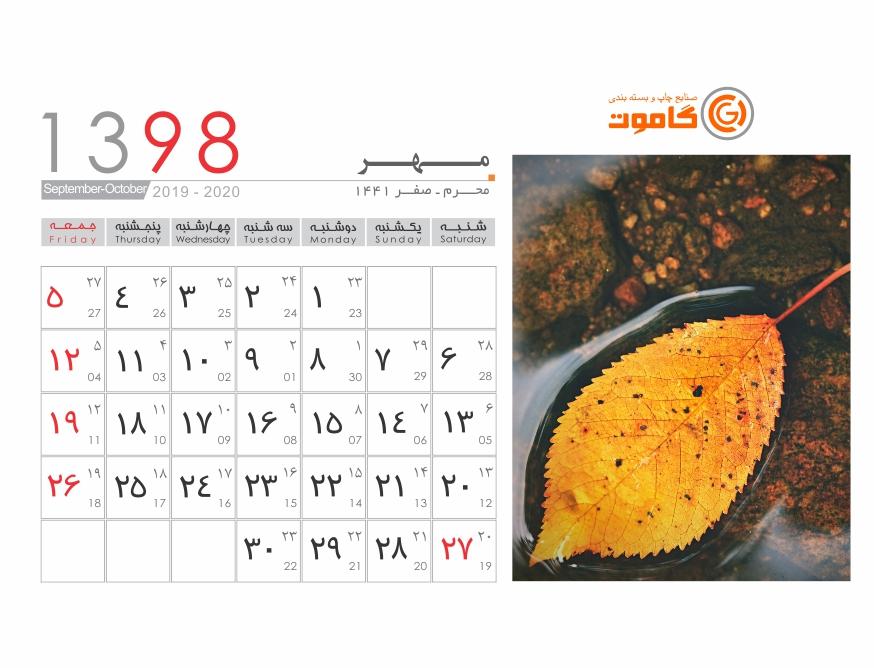 تقویم رومیزی مهر 98