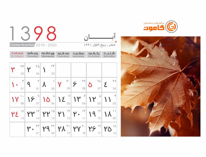 تقویم رومیزی آبان 98