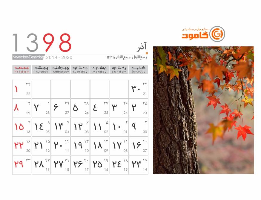 تقویم رومیزی آذر 98