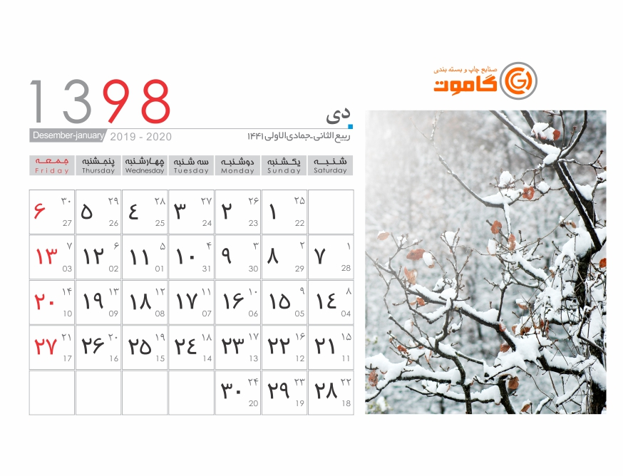 تقویم رومیزی دی 98