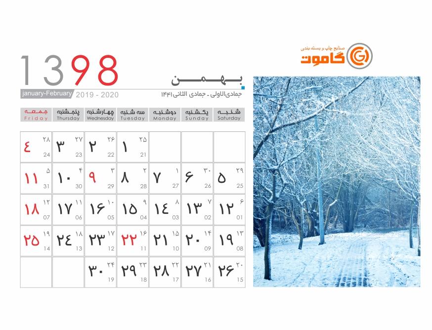 تقویم رومیزی بهمن 98