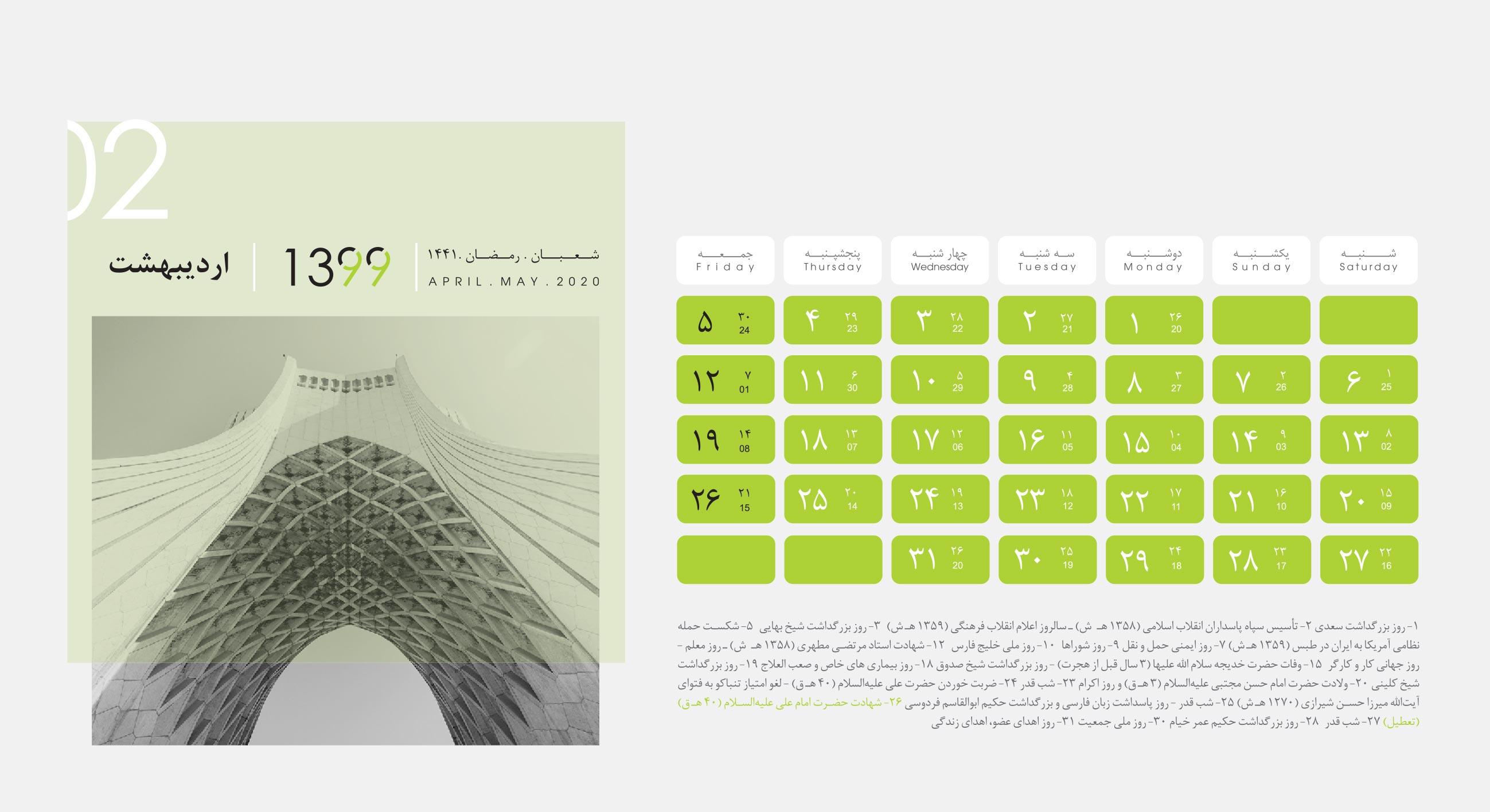 تقویم اردیبهشت 99 برج آزادی